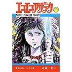 中古少年コミック エコエコアザラク(チャンピオンC版)(11) / 古賀新一