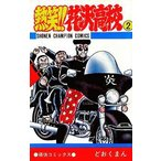 中古少年コミック 熱笑!!花沢高校(2) / どおくまん