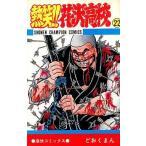 中古少年コミック 熱笑!!花沢高校(22) / どおくまん