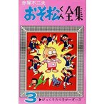 中古少年コミック おそ松くん全集(3) / 赤塚不二夫