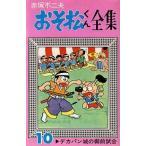 中古少年コミック おそ松くん全集(10) / 赤塚不二夫