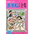 中古少年コミック おそ松くん全集(15) / 赤塚不二夫