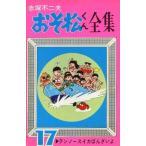 中古少年コミック おそ松くん全集(17) / 赤塚不二夫