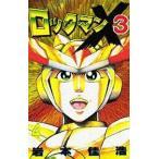 中古少年コミック ロックマンX3(4) / 岩本佳浩