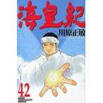 中古少年コミック 海皇紀(42) / 川原正敏