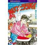 中古少年コミック あいつとララバイ(24) / 楠みちはる