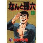 中古少年コミック なんと孫六(KCDX版)(1) / さだやす圭