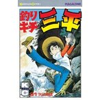 中古少年コミック 釣りキチ三平(31) / 矢口高雄