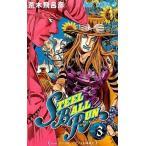 中古少年コミック スティール・ボール・ラン(3) / 荒木飛呂彦