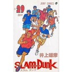 中古少年コミック SLAM DUNK(29) / 井上雄彦