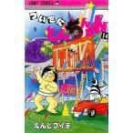 中古少年コミック ついでにとんちんかん(14) / えんどコイチ