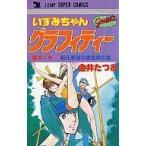中古少年コミック いずみちゃんグラフィティー(3) / 金井たつお