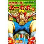 中古少年コミック ボボボーボ・ボーボボ(14) / 澤井啓夫