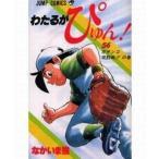 中古少年コミック わたるがぴゅん!(56) / なかいま強