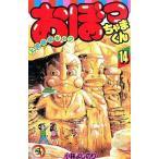 中古少年コミック おぼっちゃまくん(14) / 小林よしのり