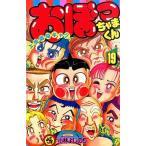 中古少年コミック おぼっちゃまくん(19) / 小林よしのり