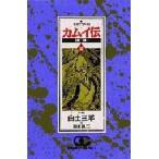 中古少年コミック カムイ伝 第二部(ゴールデンコミックス) (18) / 白土三平/岡本鉄二