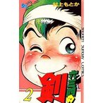 中古少年コミック 六三四の剣(2) / 村上もとか