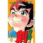 中古少年コミック 六三四の剣(4) / 村上もとか
