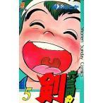 中古少年コミック 六三四の剣(5) / 村上もとか
