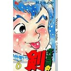 中古少年コミック 六三四の剣(6) / 村上もとか