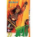 中古少年コミック 六三四の剣(19) / 村上もとか