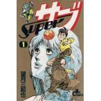 中古少年コミック Superサブ(1) / 望月三起也