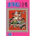 中古少年コミック おそ松くん全集(4) / 赤塚不二夫