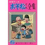 中古少年コミック おそ松くん全集(5) / 赤塚不二夫