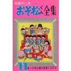 中古少年コミック おそ松くん全集(11) / 赤塚不二夫