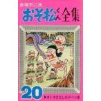 中古少年コミック おそ松くん全集(20) / 赤塚不二夫