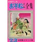 中古少年コミック おそ松くん全集(23) / 赤塚不二夫