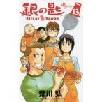 中古少年コミック 銀の匙 Silver Spoon(13) / 荒川弘