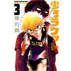 中古少年コミック 少年ラケット(3) / 掛丸翔