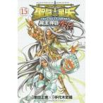 中古少年コミック 聖闘士星矢THE LOST CANVAS 冥王神話外伝(15) / 手代木史織