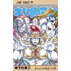 中古少年コミック キン肉マン(56) / ゆでたまご