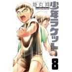 中古少年コミック 少年ラケット(8) / 掛丸翔