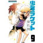 中古少年コミック 少年ラケット(9) / 掛丸翔
