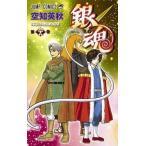 中古少年コミック 銀魂〜ぎんたま〜(68) / 空知英秋