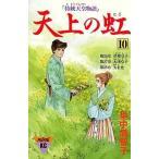 中古少女コミック 天上の虹(10) / 里中満智子