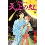 中古少女コミック 天上の虹(11) / 里中満智子