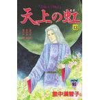 中古少女コミック 天上の虹(13) / 里中満智子