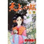中古少女コミック 天上の虹(18) / 里中満智子