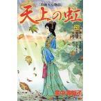 中古少女コミック 天上の虹(21) / 里中満智子