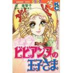 中古少女コミック ビビアンヌの王子さま / 沢美智子