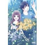 中古少女コミック つばさとホタル(2) / 春田なな