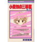 中古少女コミック 小麦畑の三等星(完)(3) / 萩岩睦美