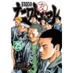 中古B6コミック ナニワトモアレ(25) / 南勝久