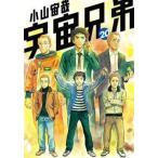 中古B6コミック 宇宙兄弟(20) / 小山宙哉