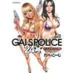 中古B6コミック GALS POLICE 24時(完)(2) / たべ・こーじ